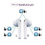 هدفون بیسیم طرح ایرپاد سری RT مدل i12 - TWS ، خرید اینترنتی هدفون بیسیم طرح ایرپاد سری RT مدل i12 - TWS ، خرید ایرپاد اپل ، خرید هدفون اصلی اپل ، خرید هدفون بیسیم طرح ایرپاد سری RT مدل i12 - TWS در دیجی کالا
