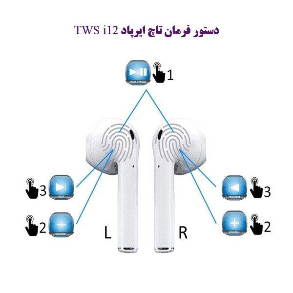 هدفون بیسیم طرح ایرپاد سری RT مدل i12 – TWS