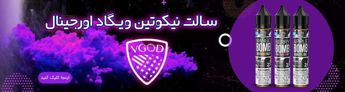 خرید اینترنتی سالت نیکوتین ویگاد اورجینال آمریکایی در اصفهان